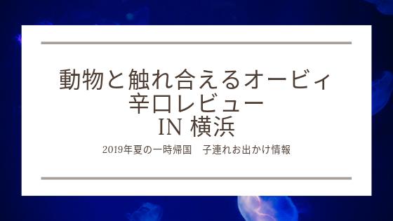 Orbi オービィ 横浜