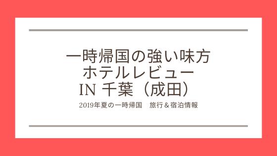 ホテル日航成田 一時帰国 オススメ