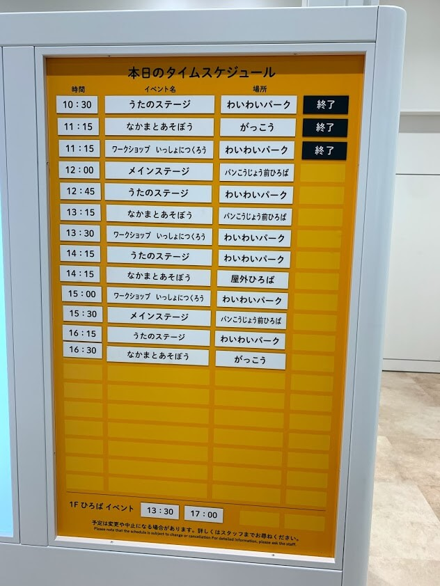 アンパンマンミュージアム 横浜 一時帰国
