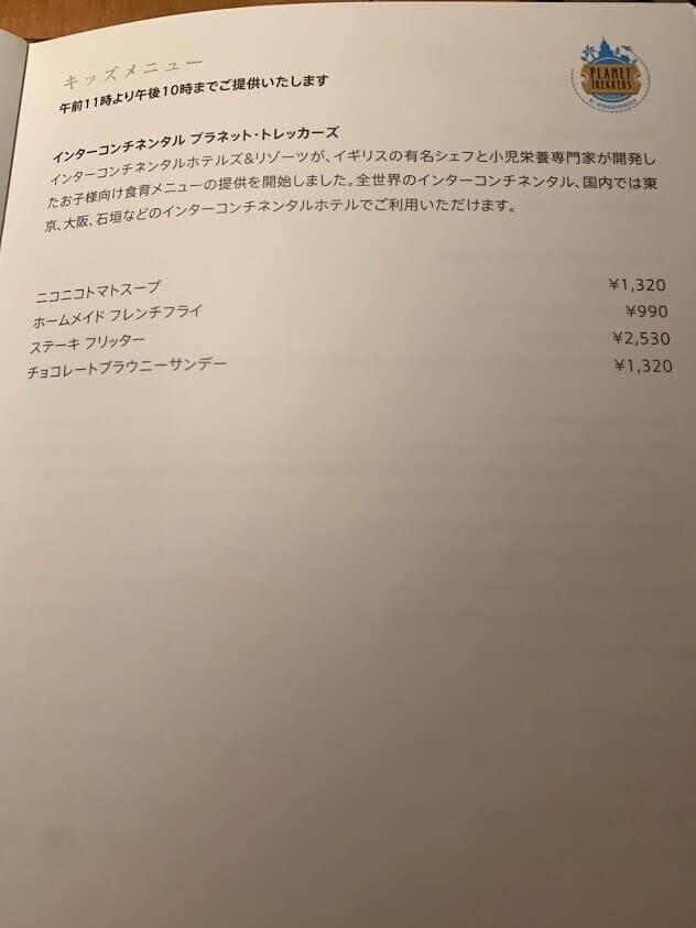 子連れインターコンチネンタル横浜Pier8 みなとみらいホテルレビュー