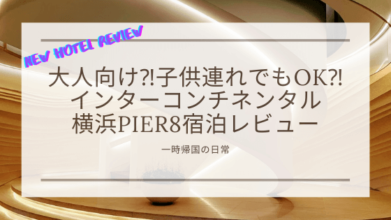 子連れホテル インターコンチネンタル横浜Pier8 子供連れ