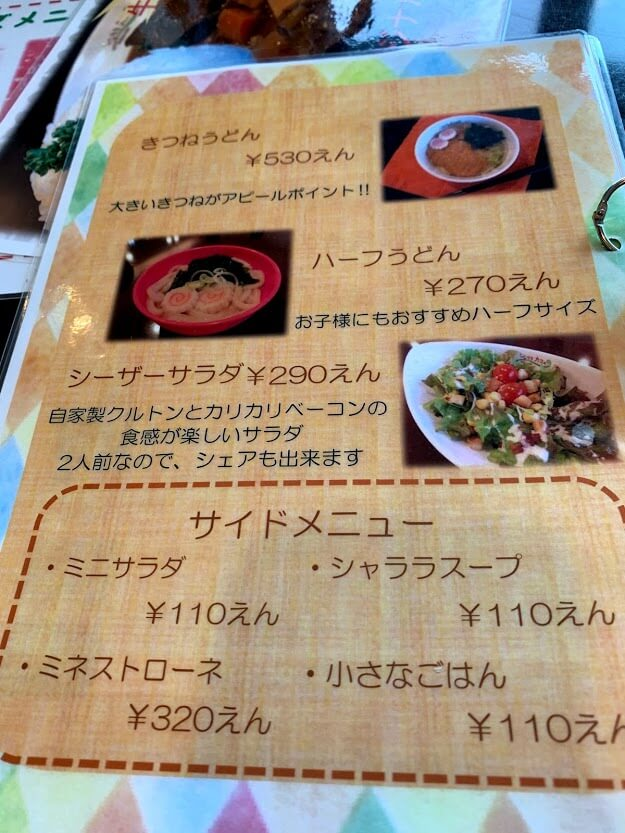 電車の見えるカフェ 子連れ横浜 シャララカフェ