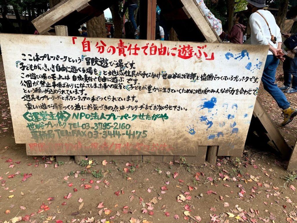 都内子連れ公園 ミニSL ミニカート 世田谷公園