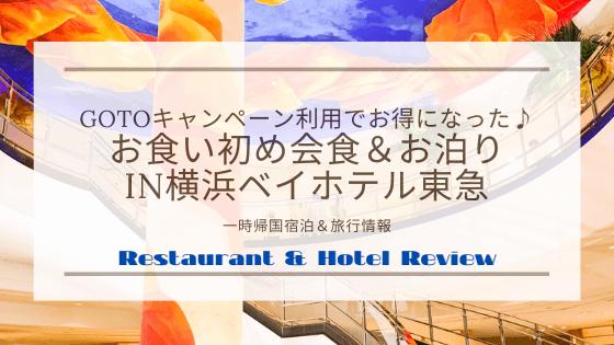 お食い初め みなとみらい 横浜ベイホテル東急