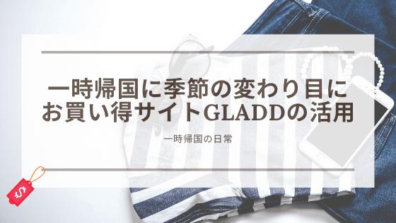 一時帰国 お買い物 GLADD