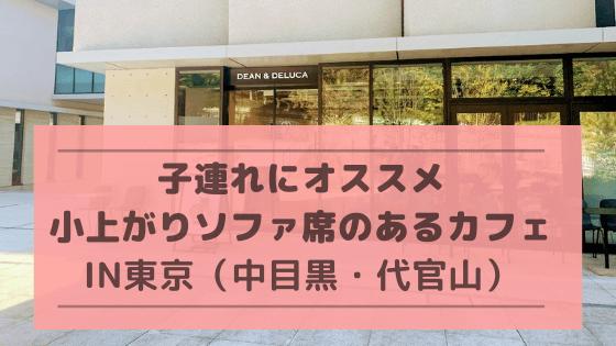 子連れカフェ ソファー席 DEAN&DELUCA東京音楽大学中目黒・代官山キャンパス