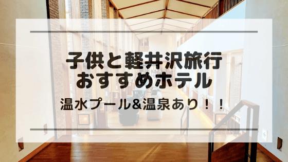 子連れ軽井沢 ホテルハーヴェスト旧軽井沢 子連れホテル