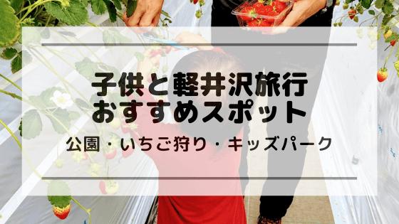 子連れ軽井沢 オススメスポット