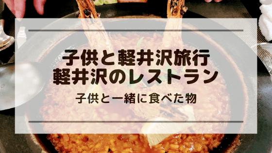 子連れ軽井沢 レストラン 子供と食事