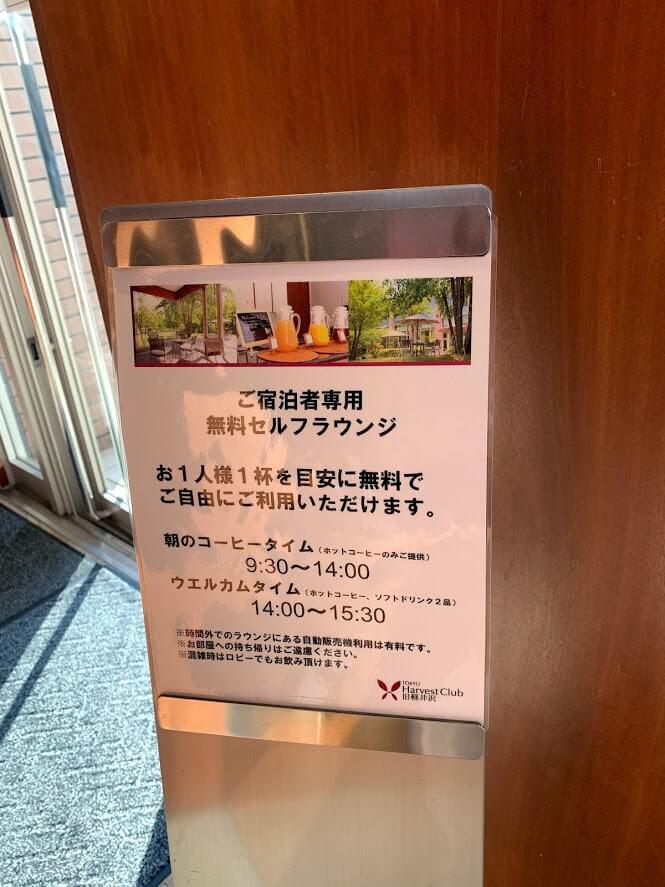 子連れ軽井沢 ホテルハーヴェスト旧軽井沢 軽井沢オススメホテル