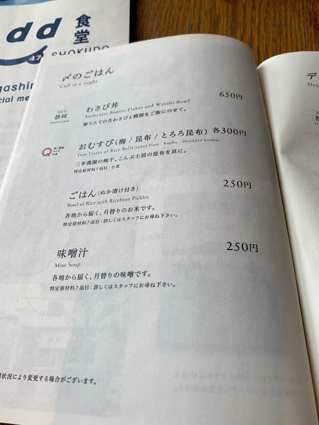 渋谷で電車の見えるレストラン 子連れ渋谷 d47食堂