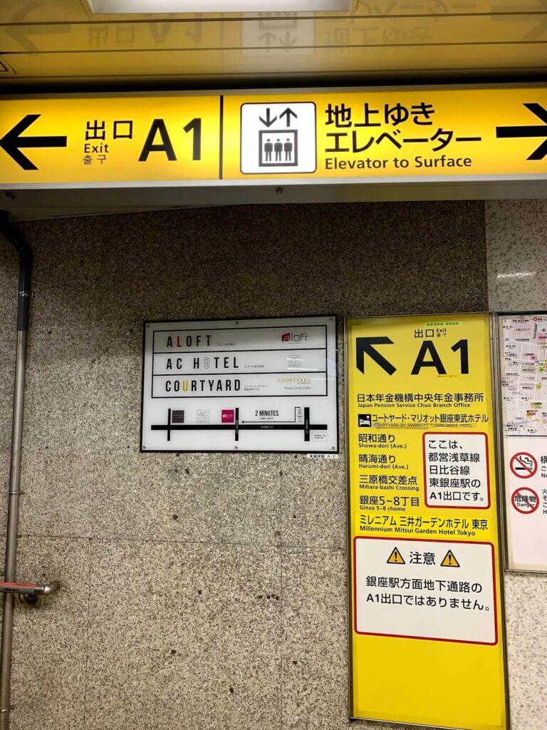 アロフト東京銀座 子連れアロフト東京銀座 子連れ東京