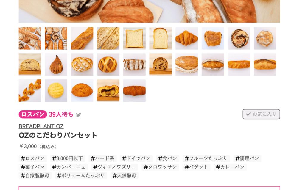 リベイク おすすめのお店 リベイクおすすめのパン屋さん