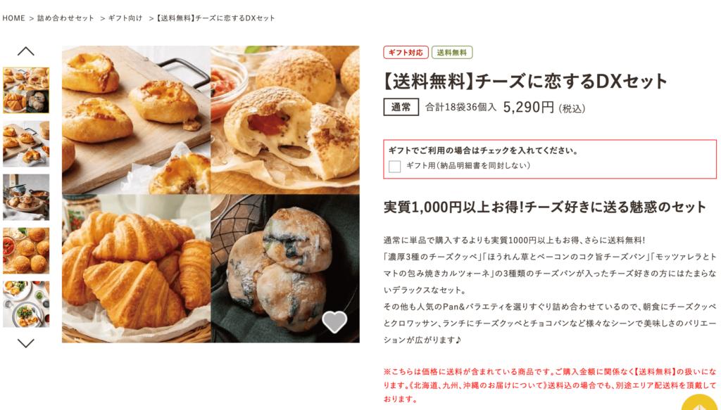 冷凍パン pan& パンド