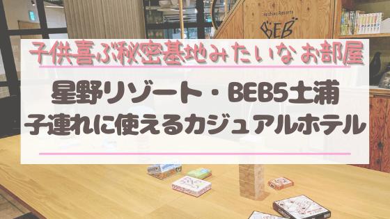 星野リゾートBEB5土浦 BEB5土浦子連れブログ