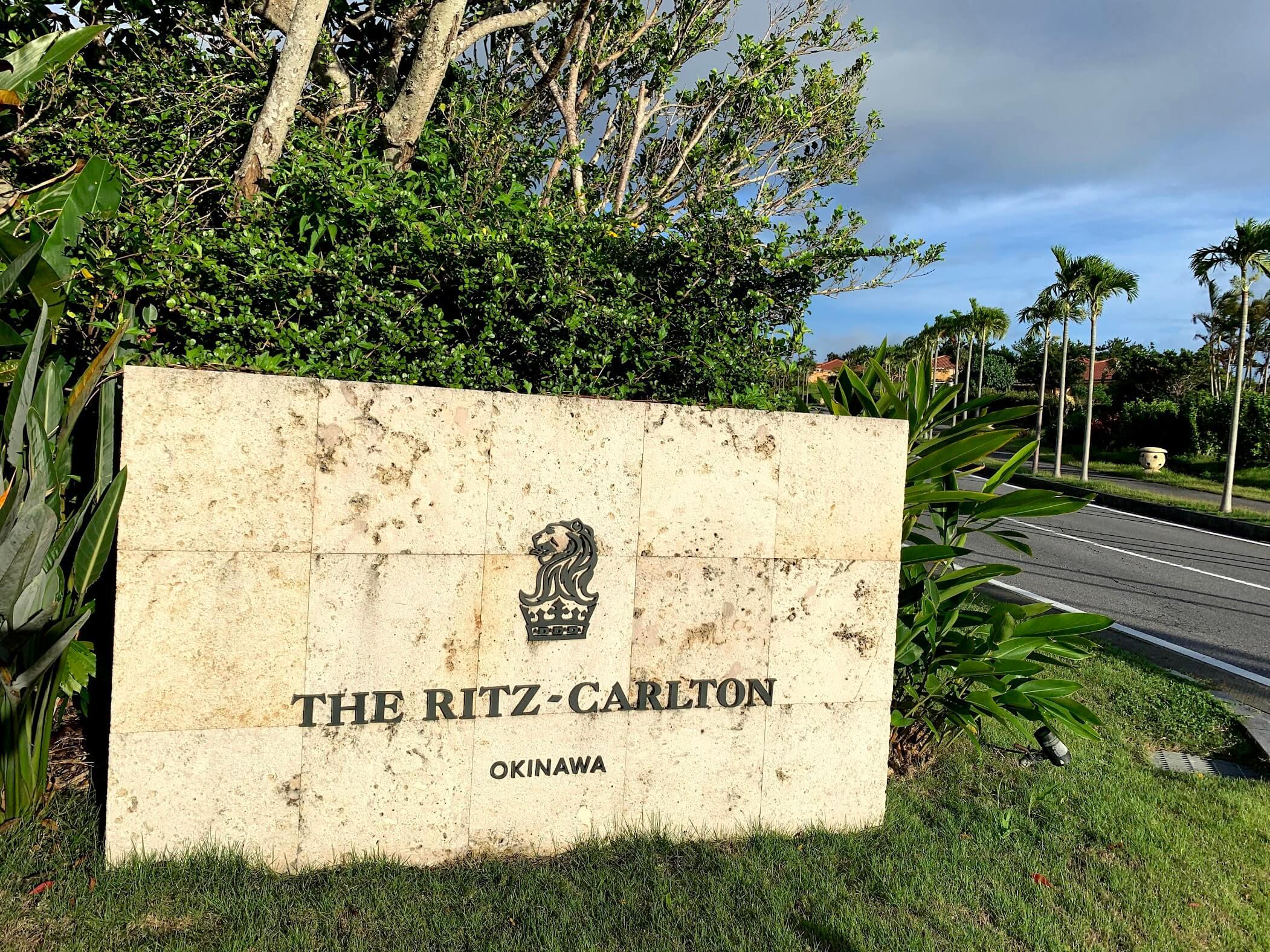 ザ・リッツ・カールトン沖縄 リッツカールトン沖縄子連れ 子連れ沖縄ブログ